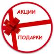 Акции, подарки